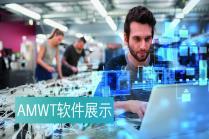 AMWT软件展示