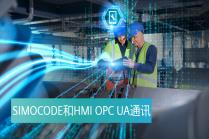 SIMOCODE和HMI OPC UA通讯