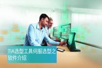 TIA选型工具伺服选型之软件介绍