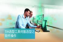 TIA选型工具伺服选型之软件操作