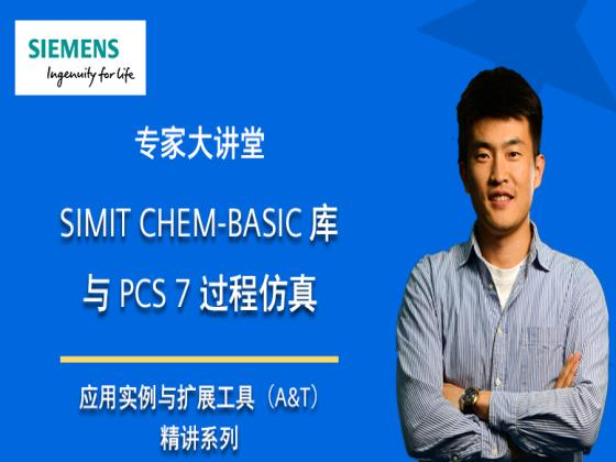 SIMIT – CHEM BASIC库