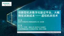 创新型机床数字化验证平台,大幅降低试制成本 — 虚拟机床技术