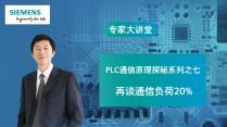 PLC通信原理探秘系列之七-再谈通信负荷20%