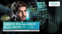 第二讲:SIMATIC PCS neo系统功能(一)