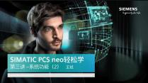 第三讲:SIMATIC PCS neo系统功能(二)