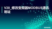 V20_修改变频器MODBUS通讯地址