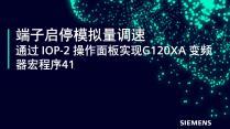 通过IOP-2操作面板实现G120XA变频器宏程序41-端子启停模拟量调速