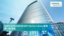 SIMIT-SITRANS/SPART Device Library系列 第一讲 总览