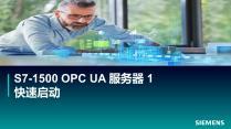 S7-1500 OPC UA 服务器1_快速启动
