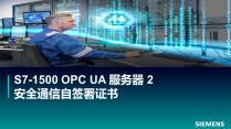 S7-1500 OPC UA 服务器2_安全通信自签署证书
