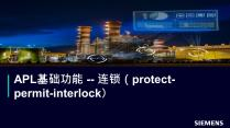APL基础功能 -- 连锁(protect-permit-interlock)