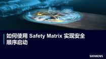 如何使用Safety Matrix实现安全顺序启动