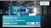 ST1_02_SINUMERIK ONE 控制器产品组合