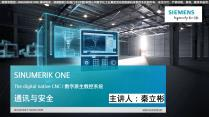 ST1_04_SINUMERIK ONE 通讯与安全