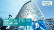 SIMATIC PLC 常用以太网通讯协议解析
