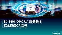 S7-1500 OPC UA 服务器3_安全通信CA证书