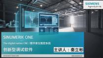 ST2_01_SINUMERIK ONE 创新型调试软件介绍
