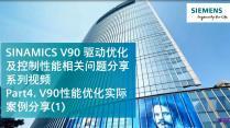 V90优化实际案例分享