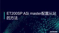 ET200SP ASi master配置从站的方法