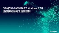 V90和S7-200SMART Modbus RTU通信探秘系列之速度控制