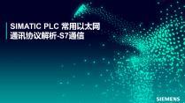 SIMATIC PLC 常用以太网通讯协议解析-S7通信