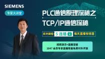 9. TCPIP对比ISO on TCP和UDP