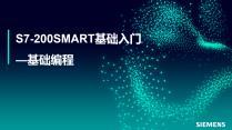 S7-200SMART基础入门—基础编程