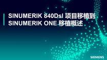ST8_01_SINUMERIK 840Dsl 项目移植到SINUMERIK ONE 移植概述