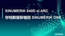 ST8_04_SINUMERIK 840D sl ARC 存档数据移植到 SINUMERIK ONE