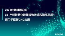 2021台北机展论坛 02_产线智慧化淬炼极致效率和最高品质+西门子崭新CNC应用