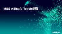MSS ASIsafe Teach步骤