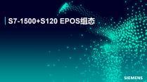 走进 Startdrive  V17 基本定位功能-S7-1500+S120 EPOS组态
