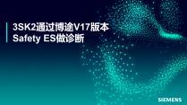 3SK2通过博途V17版本Safety ES做诊断
