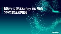 博途V17版本Safety ES 组态3SK2安全继电器