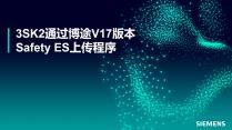 3SK2通过博途V17版本Safety ES上传程序
