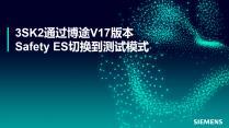 3SK2通过博途V17版本Safety ES切换到测试模式