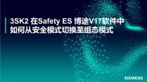 3SK2 在Safety ES 博途V17软件中如何从安全模式切换至组态模式