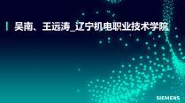 吴南、王远涛_辽宁机电职业技术学院