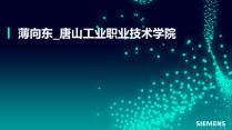 薄向东_唐山工业职业技术学院