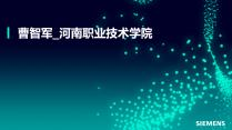 曹智军_河南职业技术学院