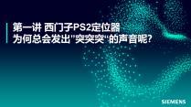 """第一讲 西门子PS2定位器为何总会发出""""突突突""""的声音呢?"""