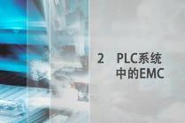 EMC专题讲座2:PLC系统中的EMC