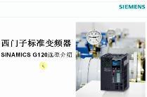 G120系列变频器简介