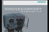 M200D电机起动器网络教学