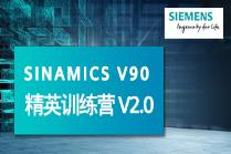 西门子 V90 精英训练营 V2.0