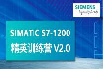 西门子 S7-1200 精英训练营 V2.0