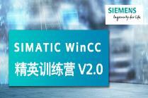 西门子 WinCC 精英训练营 V2.0