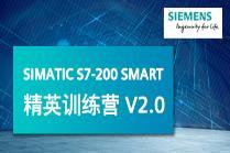 西门子 S7-200 SMART 精英训练营 V2.0